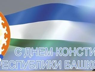 24 декабря – День Конституции Республики Башкортостан.