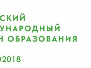 Уфимский международный салон образования  #УМСО2018
