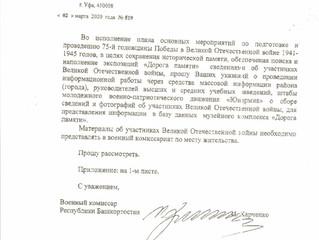 """Обеспечение поиска и наполнение экспозиций """"Дорога памяти"""""""