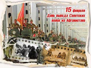 15 февраля – день вывода войск из Афганистана.