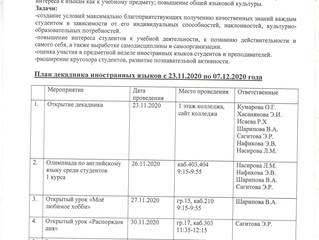 План проведения декадника иностранного языка с 23.11.2020 по 07.12.2020