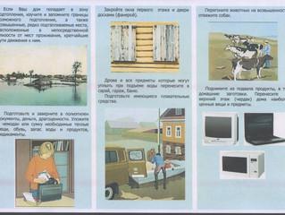 Памятки по правилам поведения и мерам безопасности при пребывании на реках и водоемах во время весен