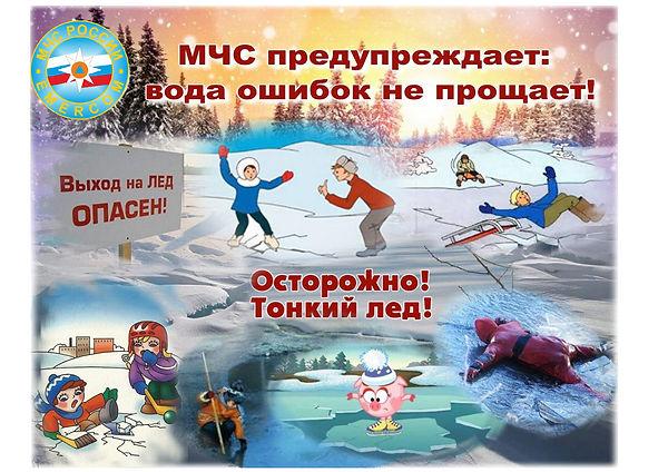 Тонкий лед 4.jpg
