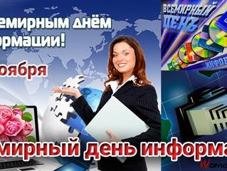 С Всемирным днем информации!!!