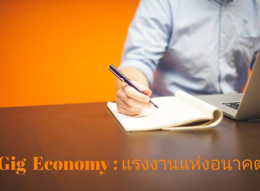 Gig Economy: แรงงานแห่งอนาคต