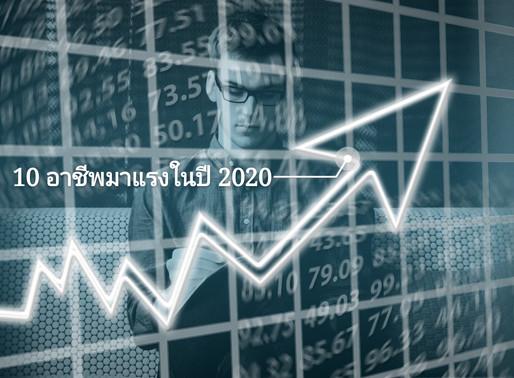 10 อาชีพมาแรงในปี 2020