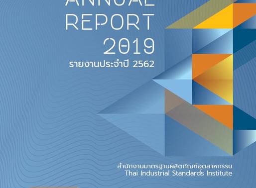 Annual report มีแนวทางการทำงานอย่างไร?