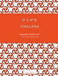 Hiragana eBook New pic.png