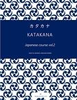 Katakana eBook New pic.png