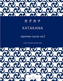 Katakana eBook New pic.png
