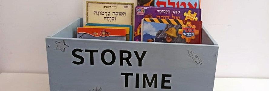 ערכת נגרות לבניית ארגז אחסון לספרי ילדים