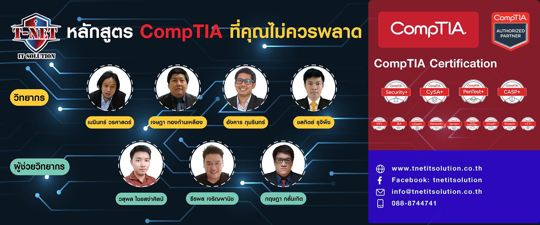 CompTIA-web.png