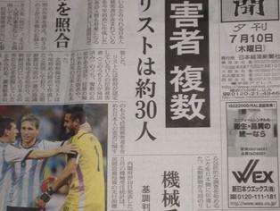 奇々怪々の日経新聞「拉致報道」