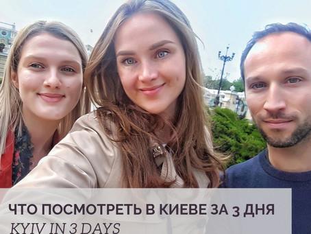 Что посмотреть в Киеве за 3 дня