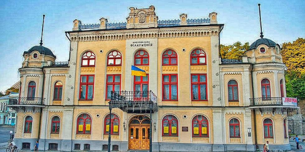 До Київської Філармонії