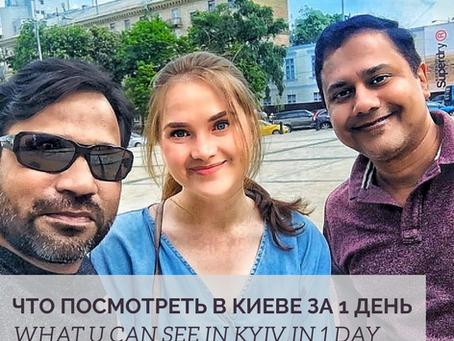 Что посмотреть в Киеве за 1 день