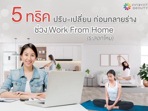 5 ทริค ปรับ-เปลี่ยน ก่อนกลายร่าง ช่วง Work From Home (ระลอกใหม่)