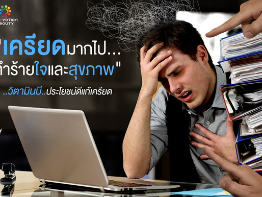 """""""เครียดมากไป ทำร้ายใจและสุขภาพ"""" วิตามินบี ประโยชน์ดีแก้เครียด"""