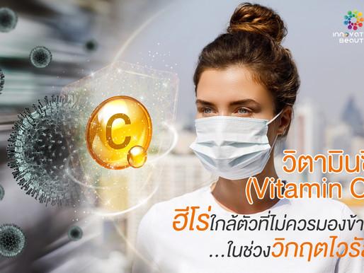 วิตามินซี (Vitamin C) ฮีโร่ใกล้ตัว ที่ไม่ควรมองข้ามในช่วงวิกฤตไวรัส