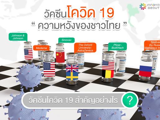 """วัคซีนโควิด 19  """"ความหวังของชาวไทย"""""""