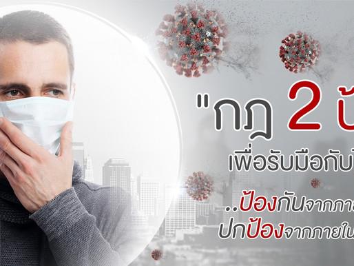 """""""กฎ 2 ป้อง"""" เพื่อรับมือกับไวรัสและมลพิษ"""