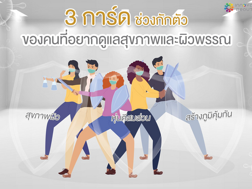 3 การ์ด ช่วงกักตัว ของคนที่อยากดูแลสุขภาพและผิวพรรณ