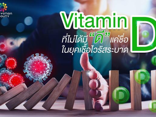 """Vitamin D ที่ไม่ได้มี """"ดี"""" แค่ชื่อ D ในยุคเชื้อไวรัสระบาด"""