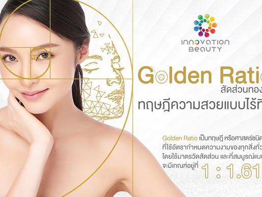 Golden Ratio สัดส่วนทองคำ ทฤษฏีความสวยเเบบไร้ที่ติ
