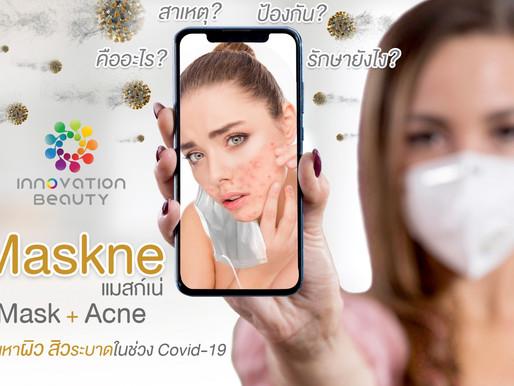 Maskne แมสก์เน่-Mask + Acne-