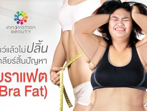 โชว์แล้วไม่ปลิ้น เคลียร์สิ้นปัญหาบราแฟต (Bra Fat)
