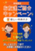 2020-03 紹介キャンペーン.jpg
