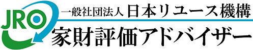 家財評価アドバイザーロゴ.jpg.jpg
