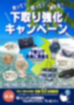 2020-07 下取りキャンペーン最終.jpg