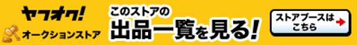 ヤフオクストア バナー2020png.png