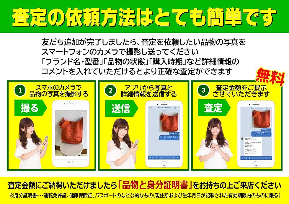 2021‐08 LINE査定 サブページ(ホームページ)②_page-0001 (1).jpg