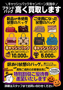 2020-10 買取キャンペーン(ブランドバッグ).jpg