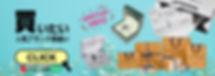 2020-07 ホームページ販売バナー(ニューバージョン).jpg