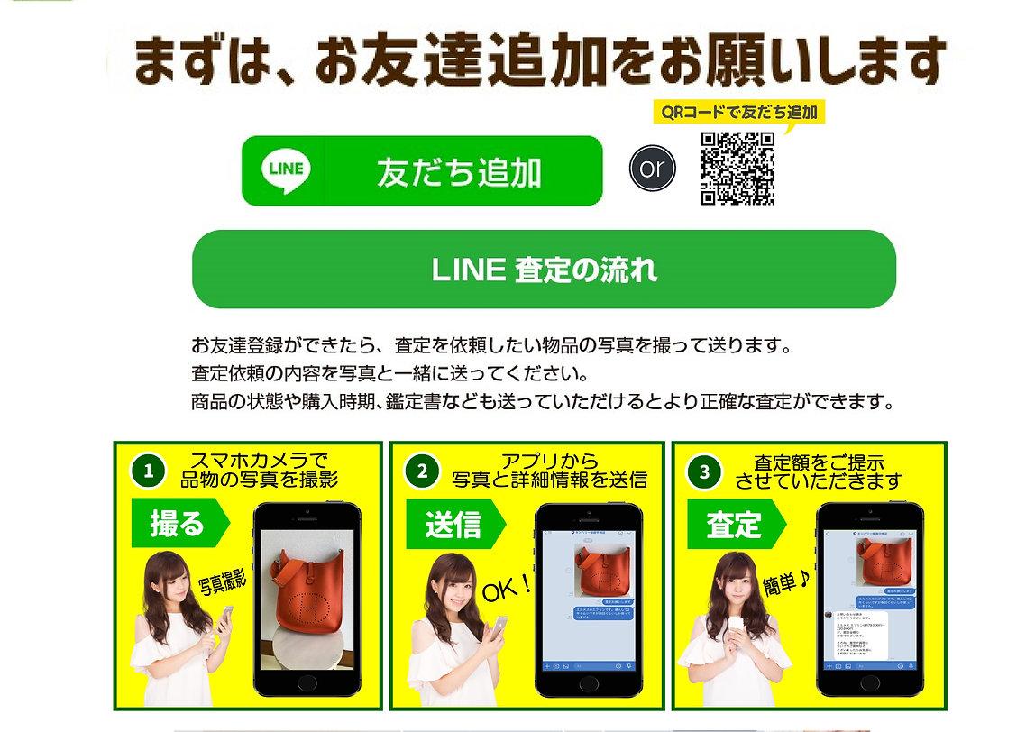 LINE査定 サブページ① 加工済.jpg