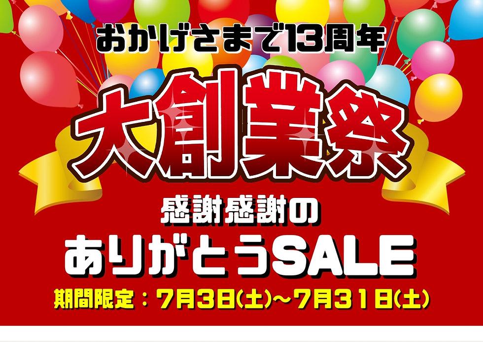 2021-07 創業祭サブページ(SALE①)_page-0001.jpg
