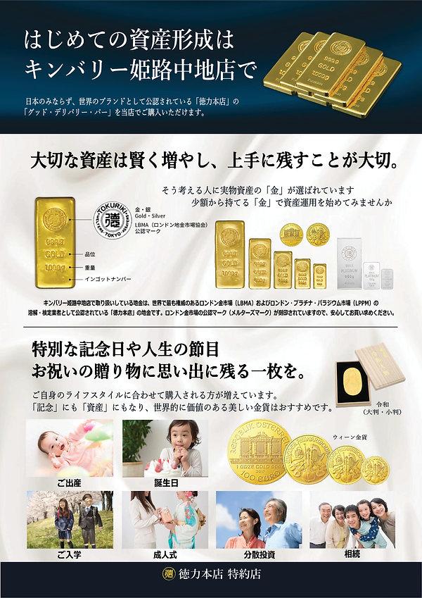 2020-05 資産形成(店内POP).jpg