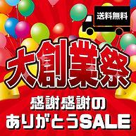 2021-07 ヤフオクバナー(創業祭)_page-0001.jpg