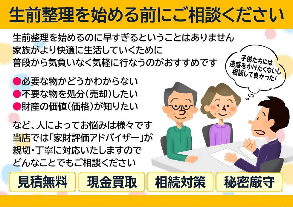 2021-08 生前整理POP (専用ページ用)③_page-0001.jpg