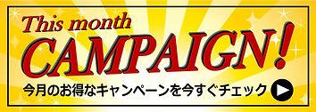 2021-05 キャンペーン(H.P専用バナー)NEW_page-0001.jp