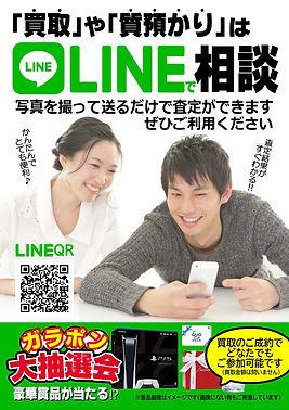 2021‐05 質×LINE査定_page-0001.jpg