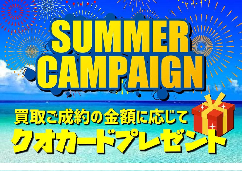 2021-07 創業祭サブページ(買取①)_page-0001.jpg