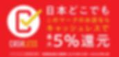 キャッシュレスポイント還元5%.png