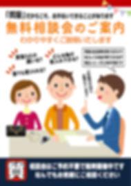 2020‐08 質POP(相談会).jpg