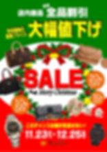 2019-11-12 SALEポップ 最終.jpg