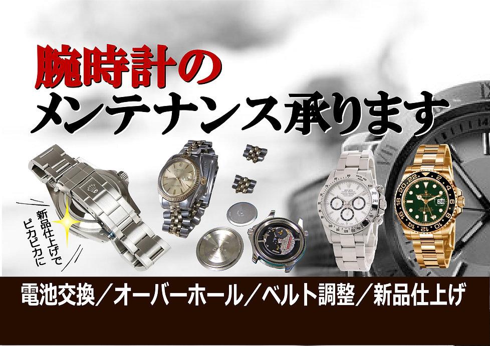 2020-05  修正版 時計メンテナンス(A4スライド).jpg