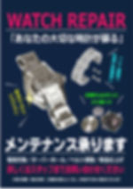 2020-06 時計リペア 色違い.jpg